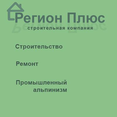 "ООО ""Регион плюс"""