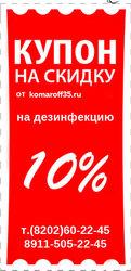 ДЕРАТИЗАЦИЯ ДЕЗИНСЕКЦИЯ ДЕЗИНФЕКЦИЯ В ЧЕРЕПОВЦЕ - foto 2